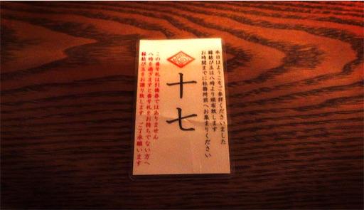 f:id:dorifuto-naoki:20200212213935j:image