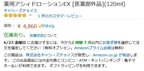 f:id:doroba-yu:20170622142125p:plain