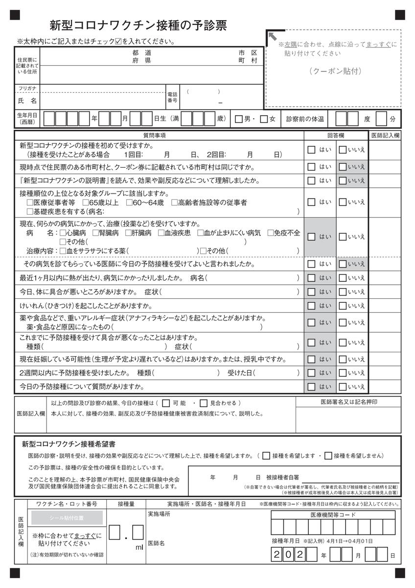 f:id:doronuma30s:20210414010259p:plain