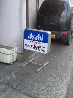 f:id:doroyamada:20100904172534j:image