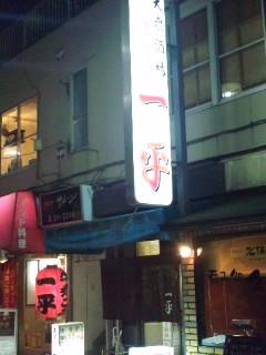 f:id:doroyamada:20100911182949j:image