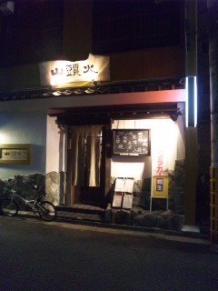 f:id:doroyamada:20100918201907j:image