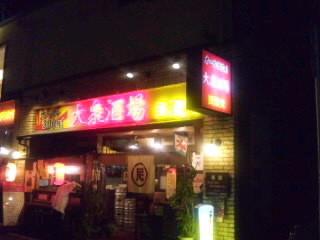 f:id:doroyamada:20100923205348j:image