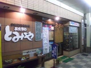 f:id:doroyamada:20100924200131j:image