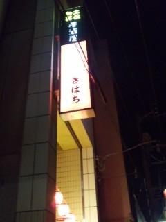 f:id:doroyamada:20100925203217j:image