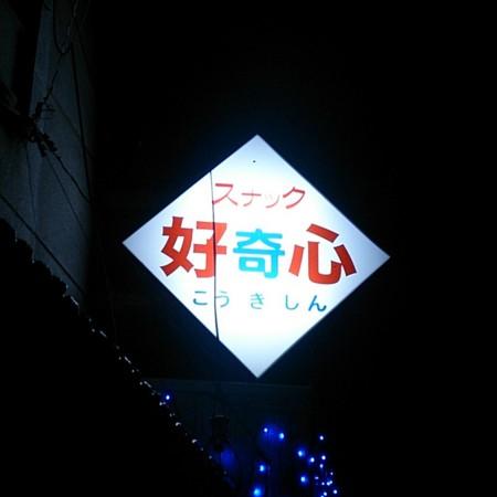 f:id:doroyamada:20140829215040j:image