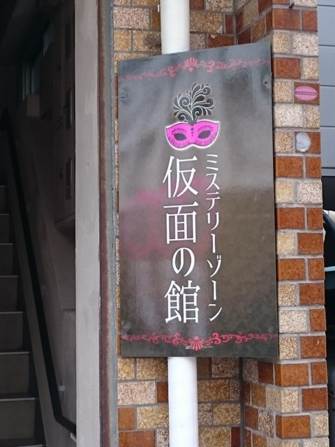 f:id:doroyamada:20160620214440j:image:w320