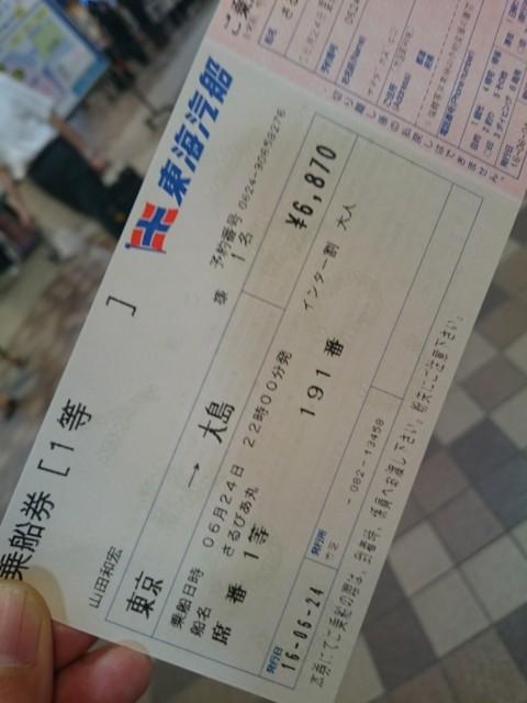 f:id:doroyamada:20160628230637j:image:w320
