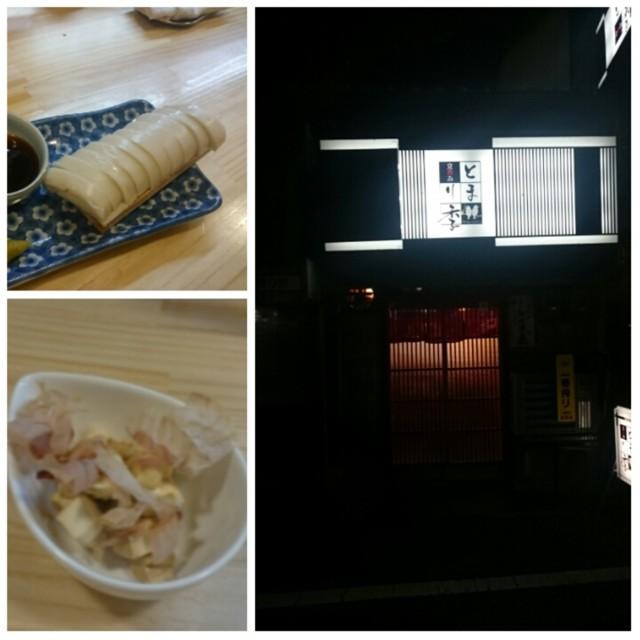 f:id:doroyamada:20160817230008j:image