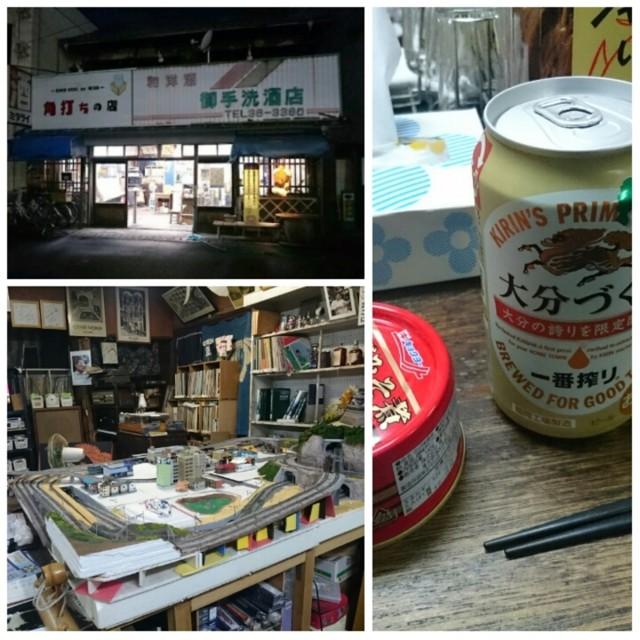 f:id:doroyamada:20160830232515j:image