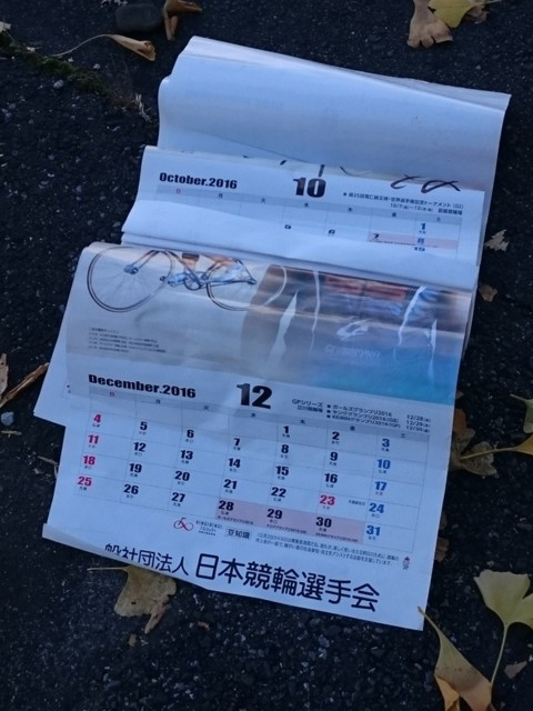 f:id:doroyamada:20170105235233j:image:w400