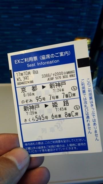 f:id:doroyamada:20171104210051:image