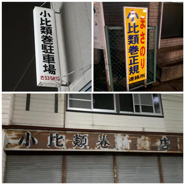 f:id:doroyamada:20180807204726j:image