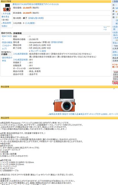 f:id:doroyamada:20190604193318p:image