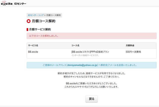 f:id:doroyamada:20200829094834p:image