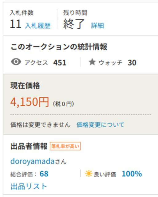 f:id:doroyamada:20210105215727p:image