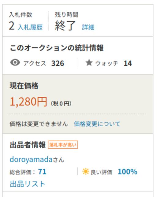 f:id:doroyamada:20210222225135p:image