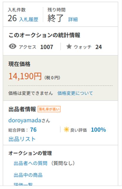 f:id:doroyamada:20210426220239p:image