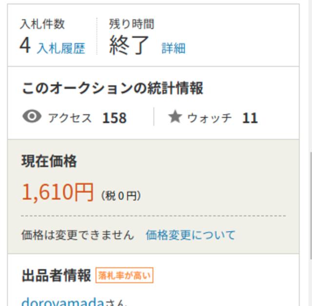 f:id:doroyamada:20210524003544p:image