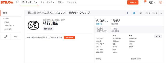 f:id:doroyamada:20210708230409p:image