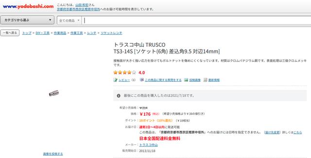 f:id:doroyamada:20210718231108p:image