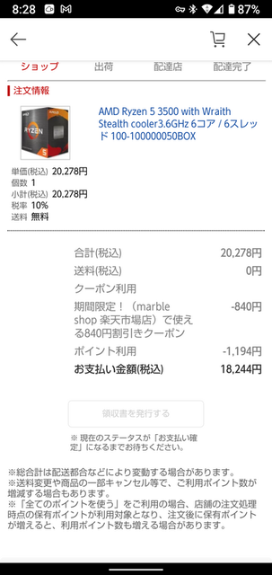 f:id:doroyamada:20210731170927p:image