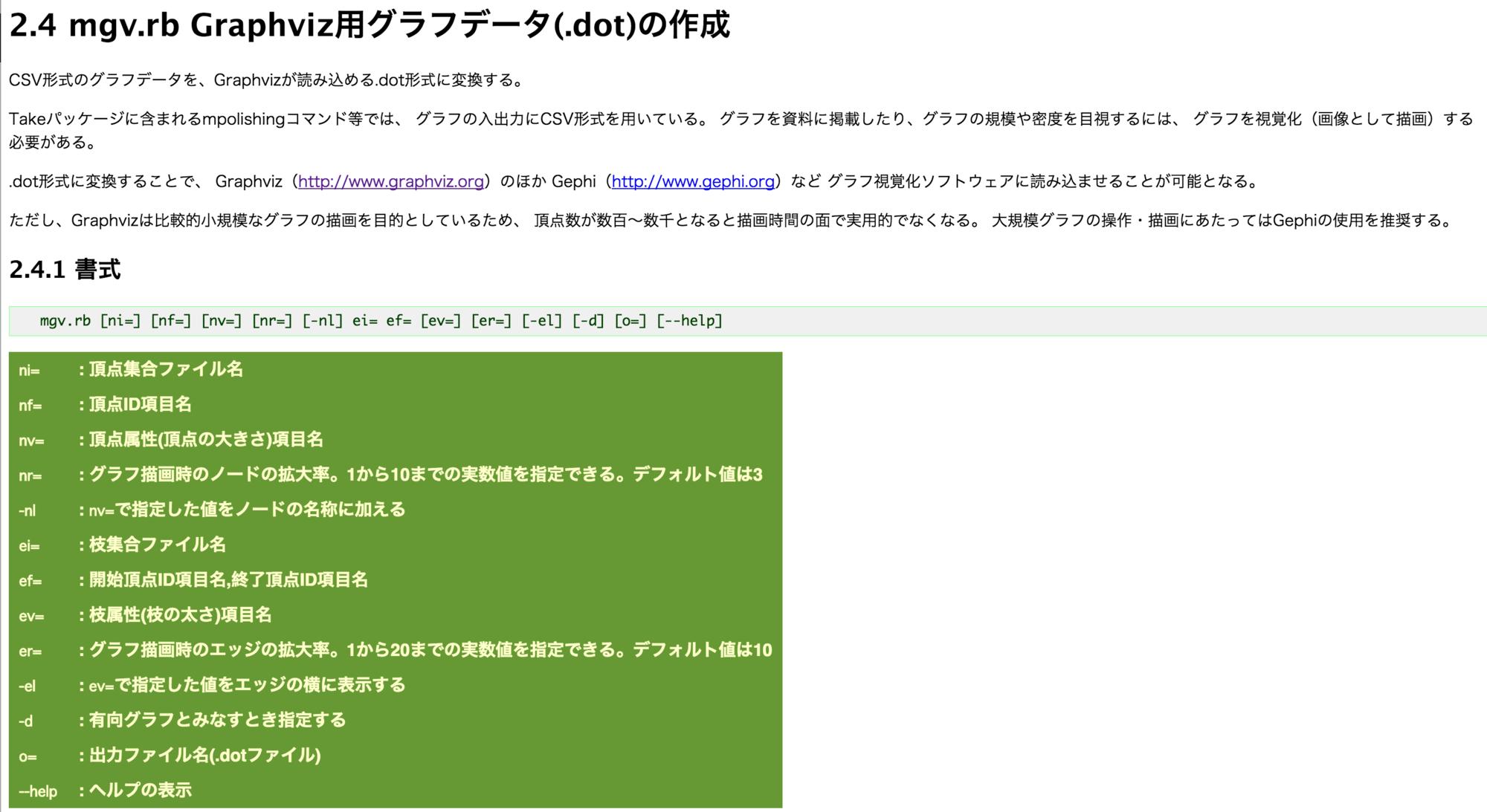 f:id:doryokujin:20160616151525p:plain