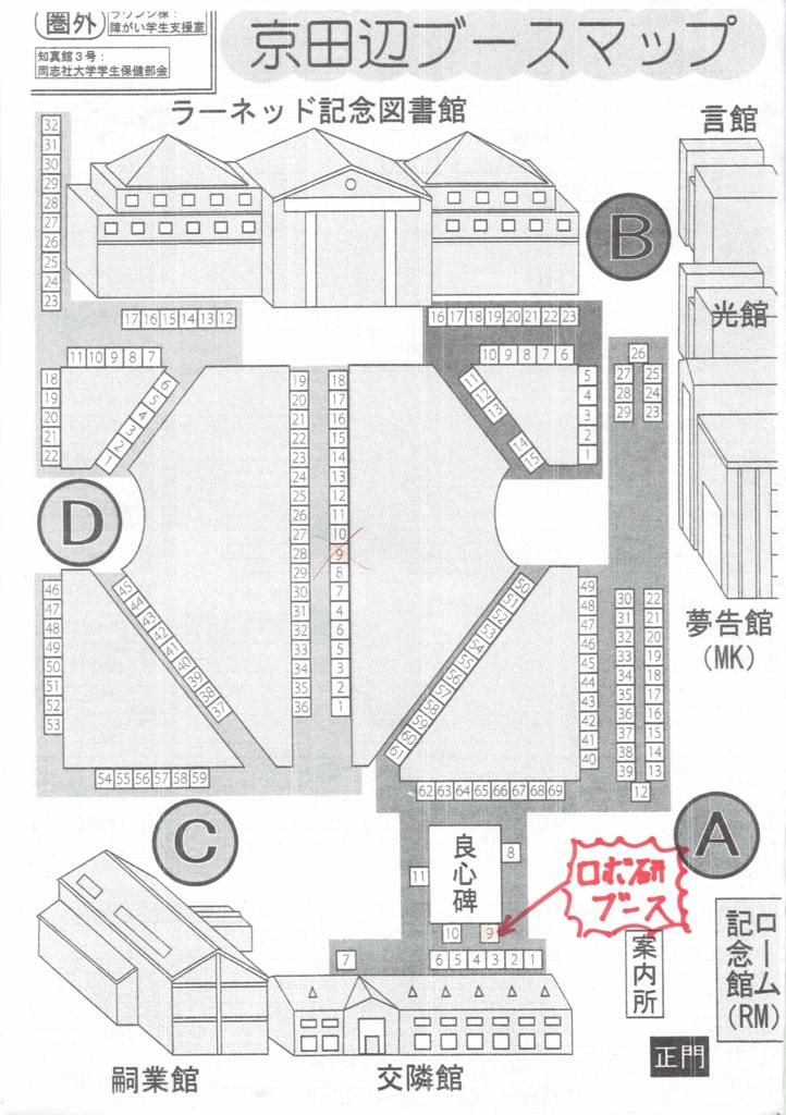 f:id:doshisha-robotics-club:20170330232817j:plain