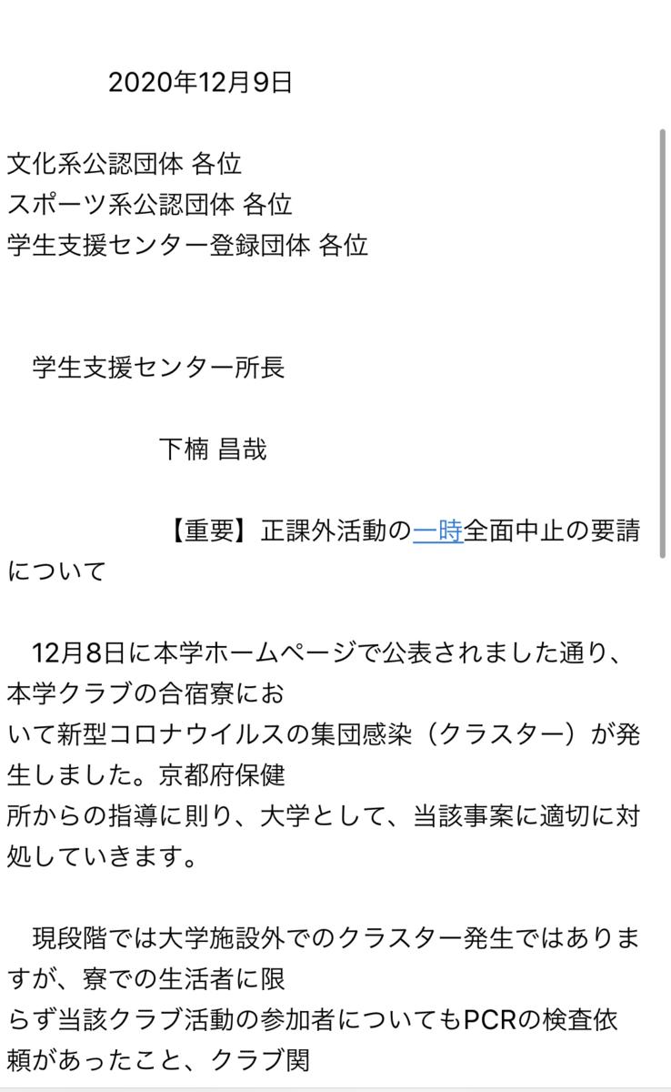 f:id:doshisha-sangaku:20201214131629p:plain