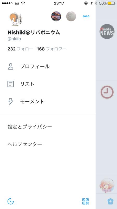 TwitterApp 7.0 profile
