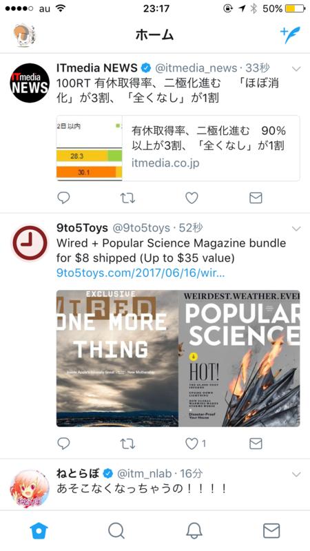 TwitterApp7.0 Timeline