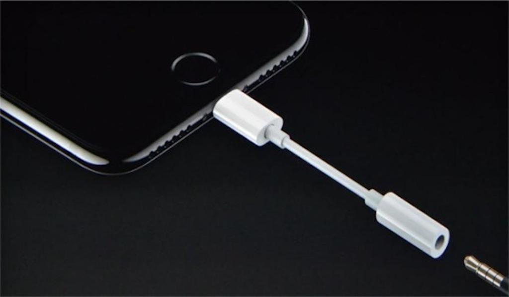 745ab702e3 イヤフォン大量死の可能性 次期iPhoneにはLightning→3.5イヤホン端子 ...