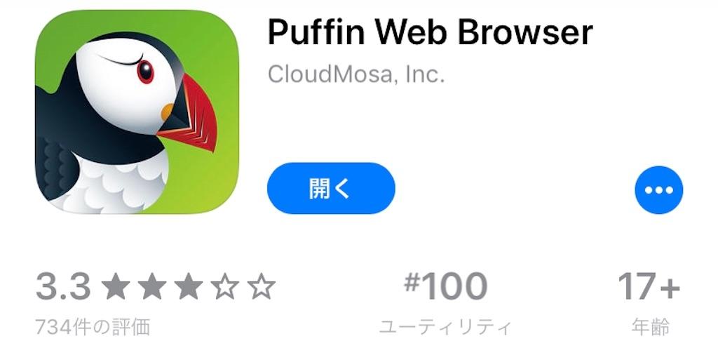 iOS向け Puffin 7月1日でサービス終了 - Nishiki-Hub
