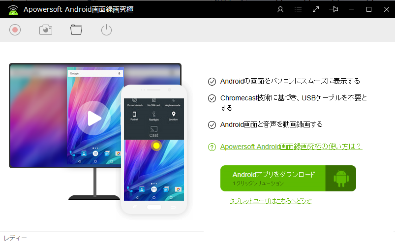 Android画面録画究極 起動後のミラーリング待機画面