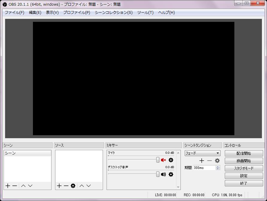 OBS Studio 起動後の画面