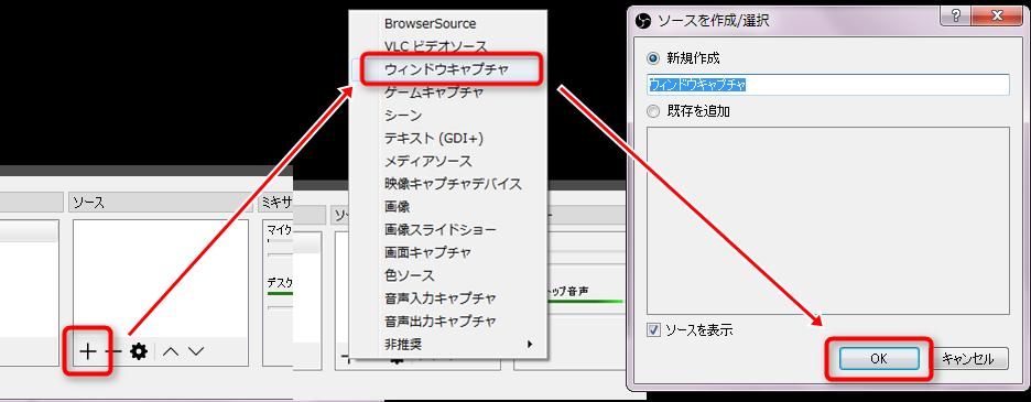 OBS Studio 画面キャプチャする対象の設定手順1