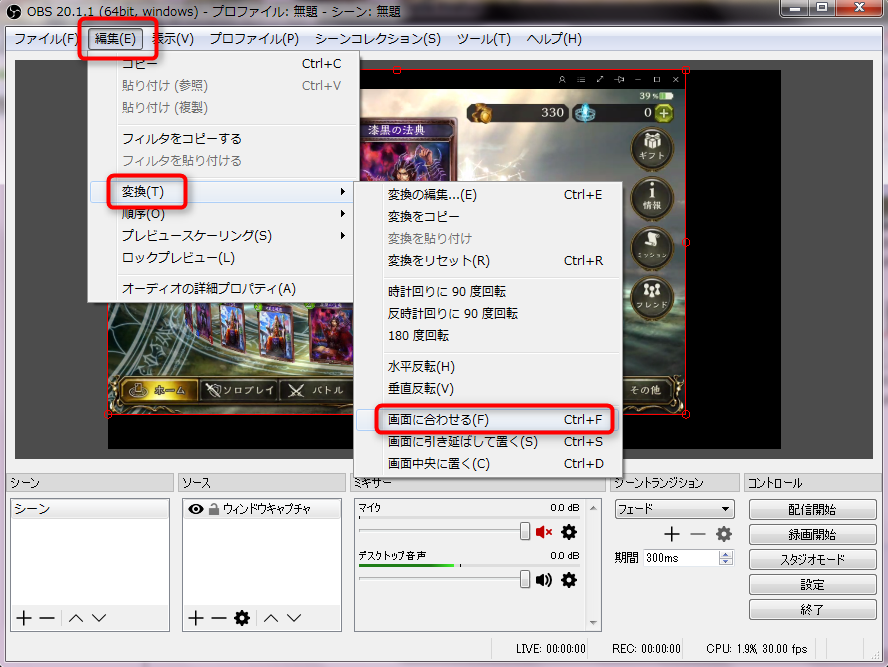 OBS Studio キャプチャ画面が画面いっぱいになるように変更する手順