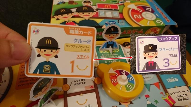職業カードのランクアップ - マクドナルドクルー 人生ゲーム