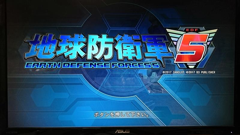 地球防衛軍5のスタート画面【地球防衛軍5】