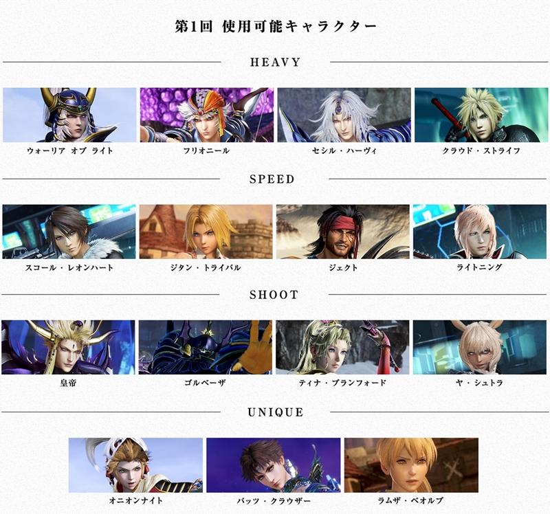ディシディアファイナルファンタジー NT オープンβテスト 第1回 使用可能キャラクター一覧