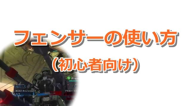 フェンサーの使い方(初心者向け)【地球防衛軍5】