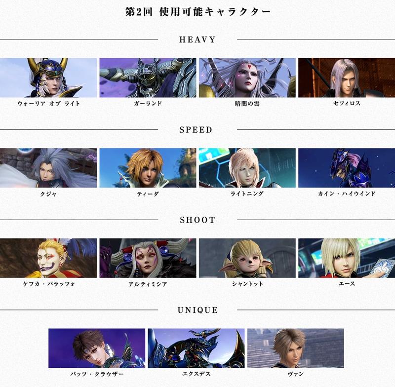 ディシディアファイナルファンタジー NT オープンβテスト第2回 使用可能キャラクター一覧