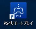 PCのデスクトップに追加された「PS4リモートプレイ」アイコン