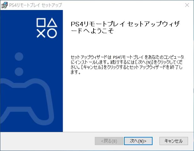 PS4リモートプレイのインストーラー画面1
