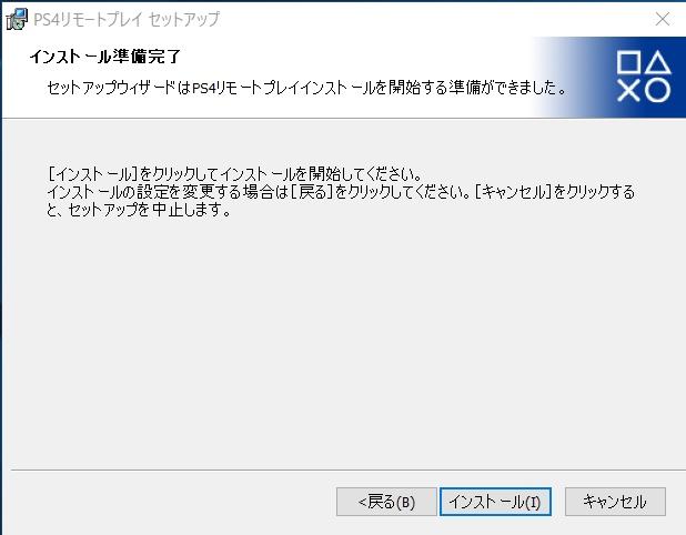 PS4リモートプレイのインストーラー画面4
