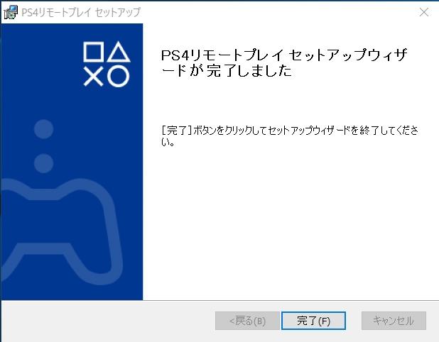 PS4リモートプレイのインストーラー画面5