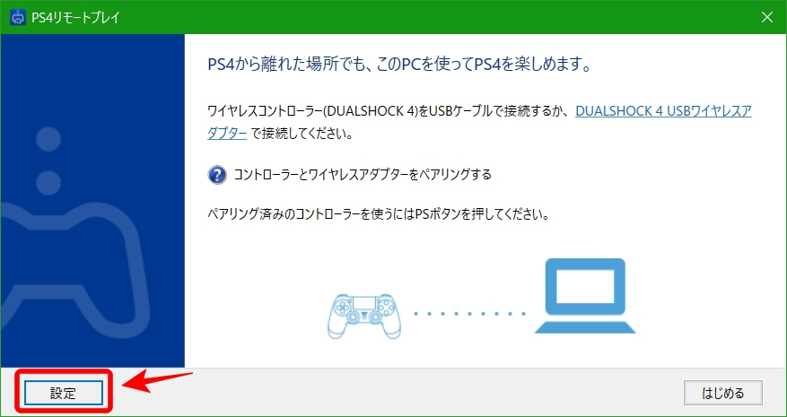 PS4リモートプレイのコントローラー接続待機画面で左下の[設定]をクリック