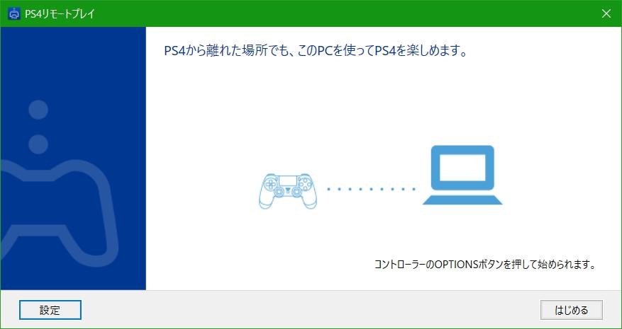 PS4コントローラーをPCと繋げたあとの画面