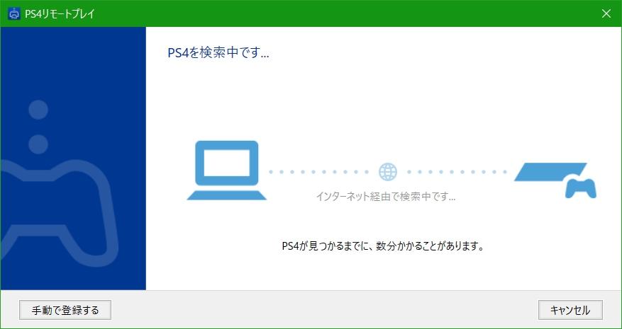 PS4を検索中の画面