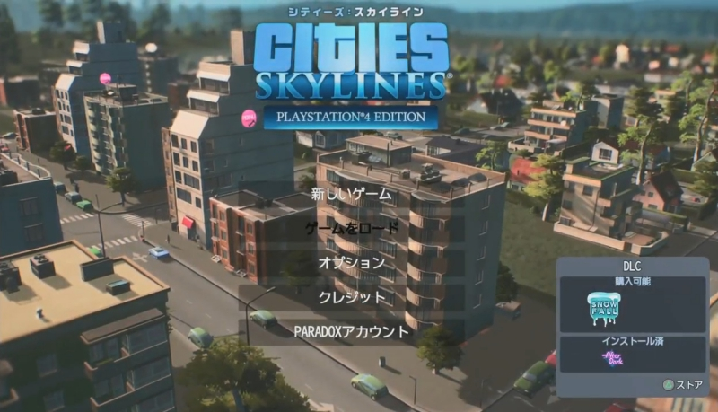 『シティーズ:スカイライン PlayStation4 Edition』のタイトル画面